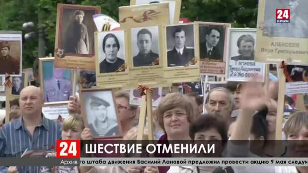 26 июля шествие «Бессмертного полка» не состоится