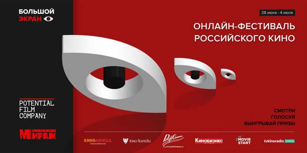 Объявлена программа онлайн-фестиваля российского кино «Большой экран»
