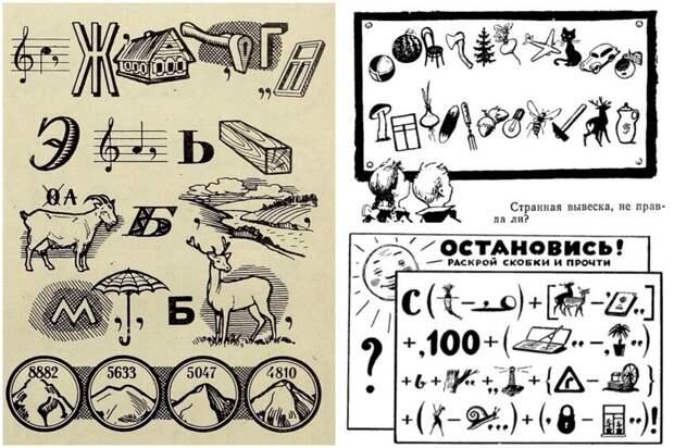 Сломай мозг: 15 ребусов из СССР, которые под силу лишь 7% людей