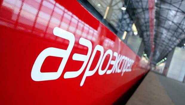 «Аэроэкспресс» временно снизил цены на поездки для удобства пассажиров