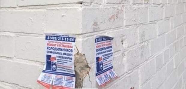 Незаконную рекламу удалили с фасада дома на Полярной – «Жилищник»