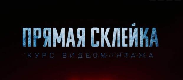 Создатель трейлеров «Аванпоста» и «Гоголя» Вадим Ломзин научит монтажу школьников