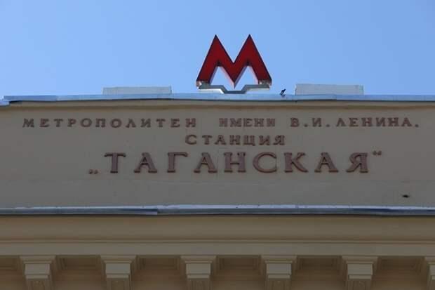 В сентябре в метро Москвы начнётся эксперимент по снижению платы за проезд