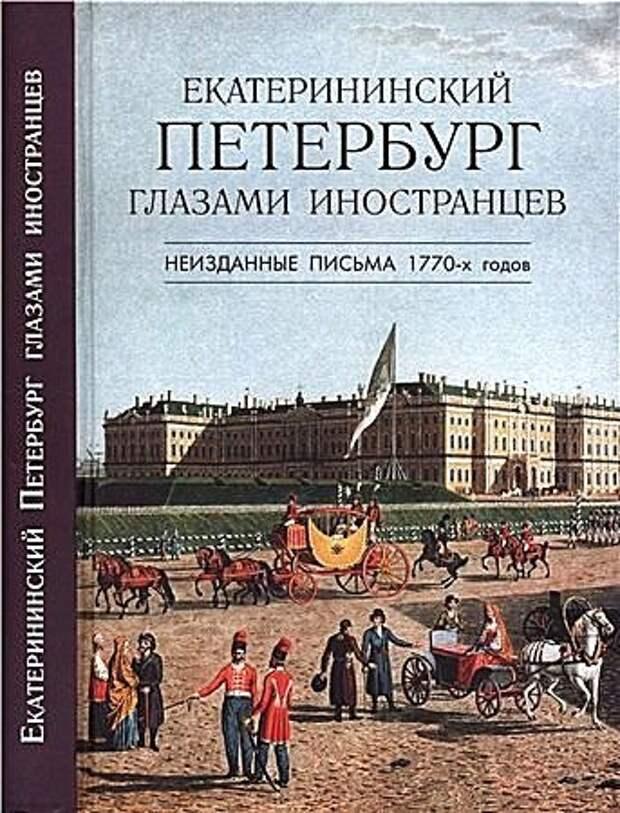 Екатерининский Петербург глазами иностранцев. Неизданные письма 1770-х годов.
