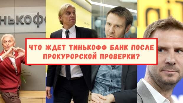 Чем может закончиться собеседование в банк Тинькофф на вакансию бухгалтера