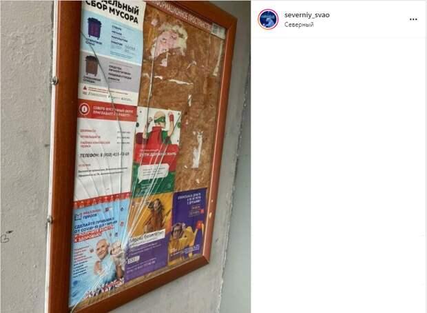 На девятой Северной линии злоумышленники сломали информационный стенд