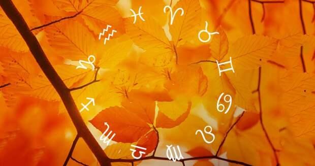 Гороскоп на сегодня, 24 сентября 2021 года: рекомендации для каждого знака зодиака