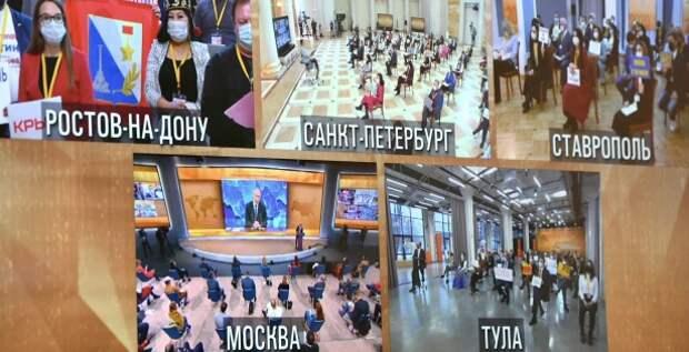 Пресс-конференция Путина подходит к концу