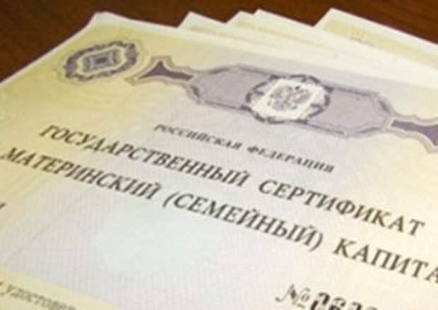 Материнский капитал в России - быть или не быть?