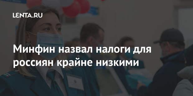 Минфин назвал налоги для россиян крайне низкими