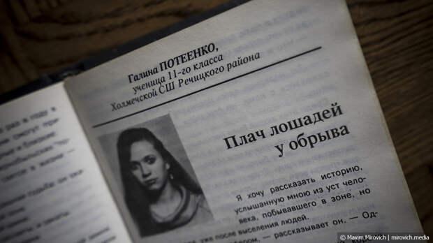 Читаю самую страшную книгу о Чернобыле.