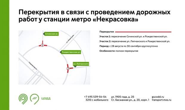 На двух перекрестках в Некрасовке перекроют движение до конца сентября