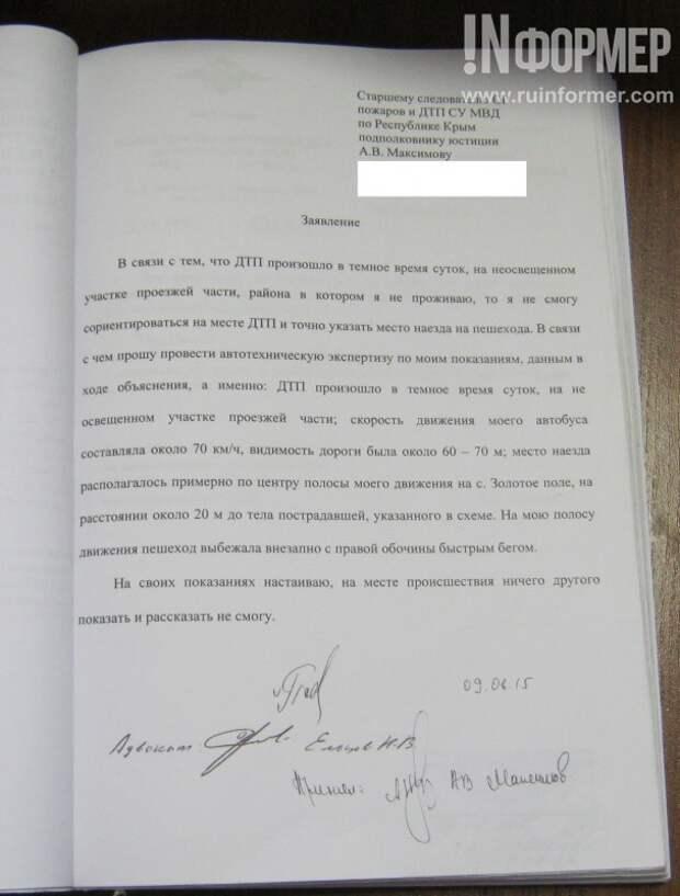 Дело о смертельном ДТП в Крыму и в третий раз вернут на доследование? (документы)