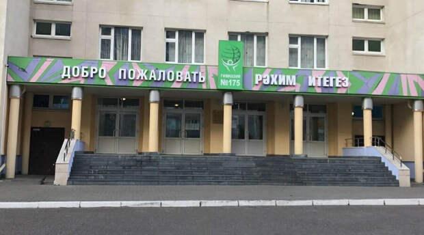 Под видом благотворительности: мать ученика назвала сумму сборов на охрану казанской школы