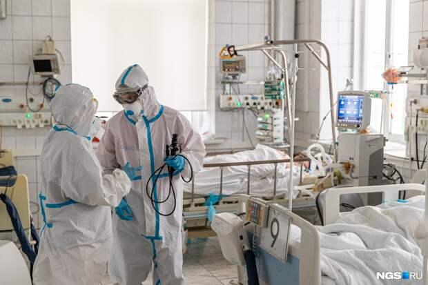 В Новосибирской области антирекорд по числу заболевших ковидом фиксируют второй день подряд