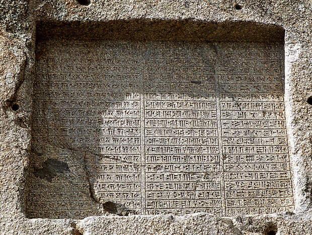 На Кубани найдена стела с надписью царя Дария I