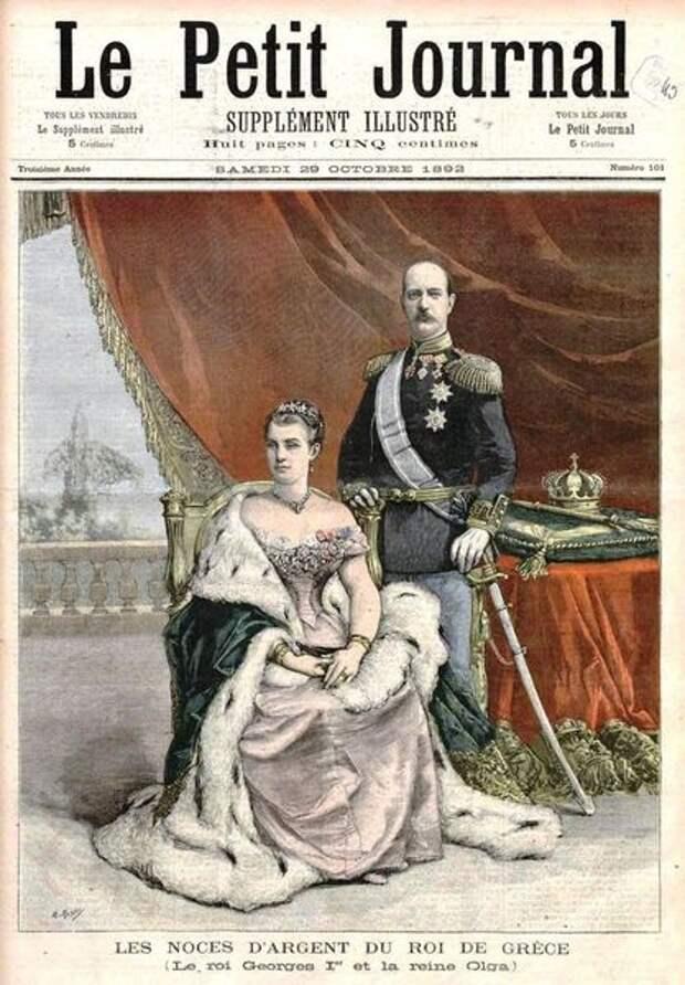 Обложка по случаю серебряного юбилея Ольги Константиновны и Георга