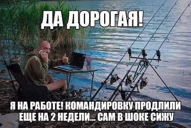 Идет собрание общества рыболовов-любителей. Выступает председатель...