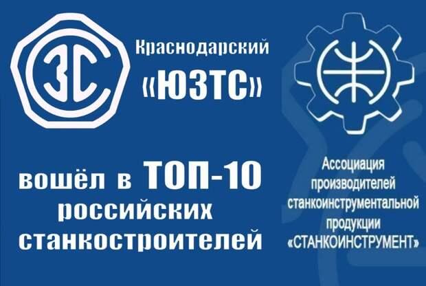 Краснодарский ЮЗТС вошёл вТОП-10 российских станкостроителей