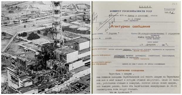 СБУрассекретила документы окатастрофе наЧернобыльской АЭС
