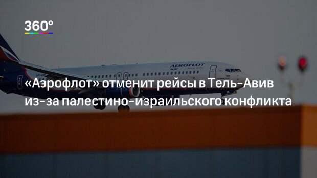 «Аэрофлот» отменит рейсы в Тель-Авив из-за палестино-израильского конфликта