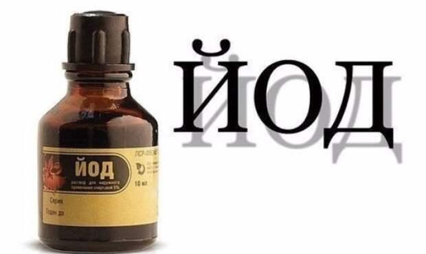 Йод: 15 рецептов лечения. Йодом можно лечить не хуже таблеток и лекарств