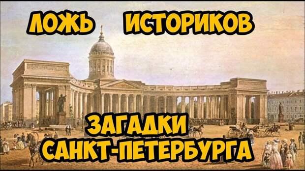 О загадках в строениях Петербурга, или как лажаются альтернативщики