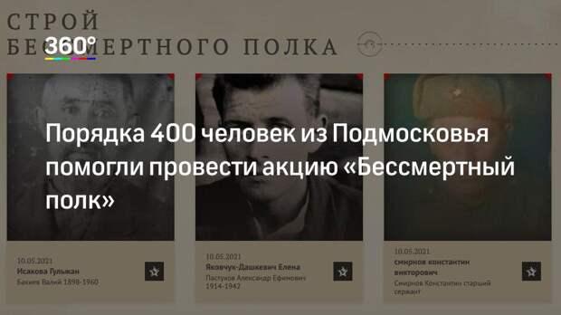 Порядка 400 человек из Подмосковья помогли провести акцию «Бессмертный полк»