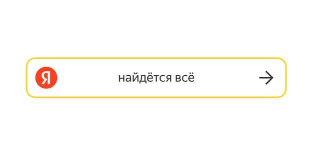 «Яндекс» попросил дополнительный месяц на исполнение требований ФАС