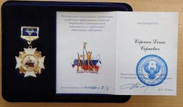 Семиклассник изНижнего Тагила награжден медалью «Гордость Родины»