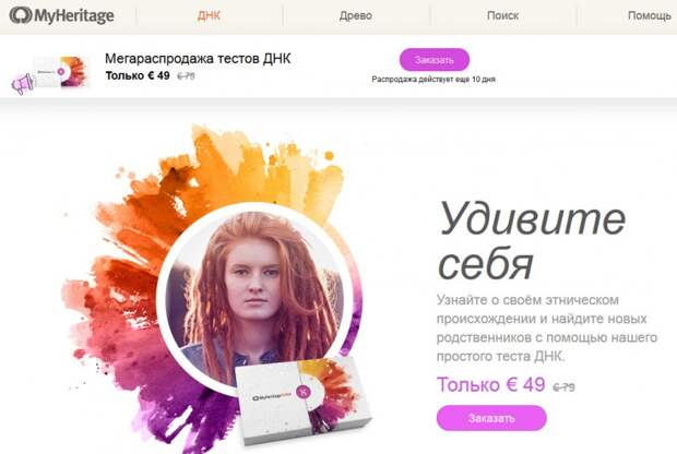 """приглашение к покупке ДНК-теста """"MyHeritage"""" доступна через смену ip-адреса"""