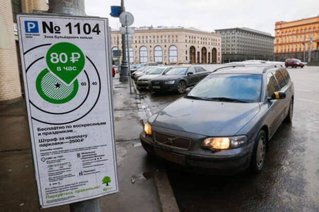 Мошенники предлагают оплатить парковку со скидкой