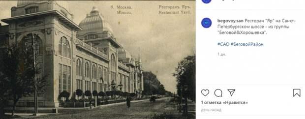 Фото дня: ресторан «Яр» на Санкт-Петербургском шоссе