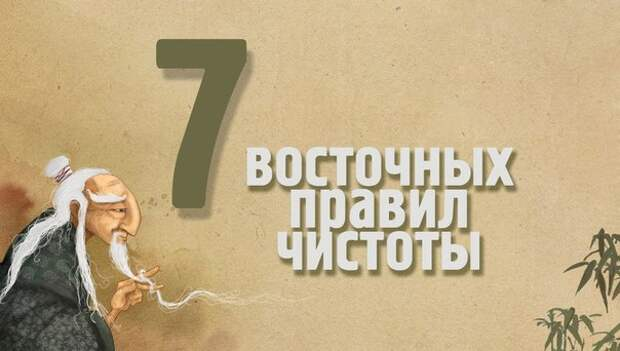На ВОСТОКЕ существует 7 правил чистоты: