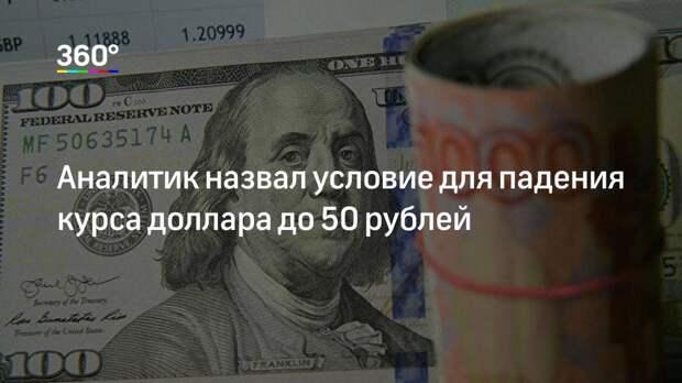 Аналитик назвал условие для падения курса доллара до 50 рублей