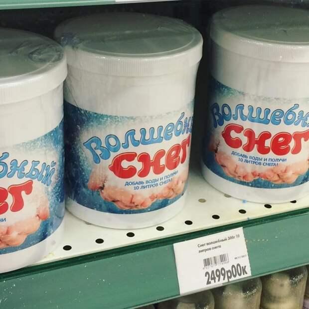 Вот как надо делать деньги в России - продавать снег. Всего-то 2.500 и у вас 10 литров снега. Нннадо? бесполезные, непонятное, странные товары, удивительное, юмор