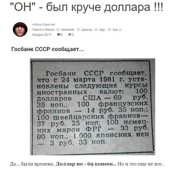 Люблю просмотреть бред ,от адептов розового СССР