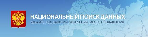 В России появится единая база с данными всех граждан страны