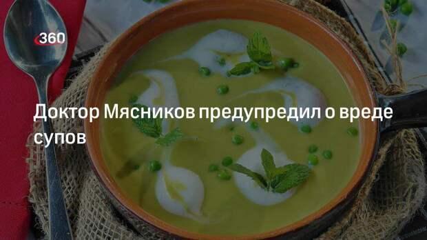 Доктор Мясников предупредил о вреде супов