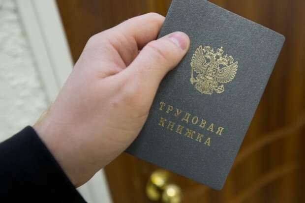 """В Приморье за полгода """"упал"""" уровень безработицы"""