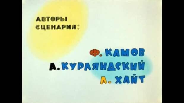 История мультфильма НУ, ПОГОДИ!