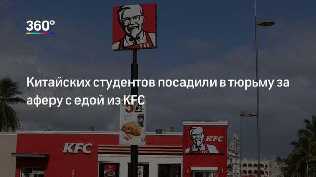Китайских студентов посадили в тюрьму за аферу с едой из KFC