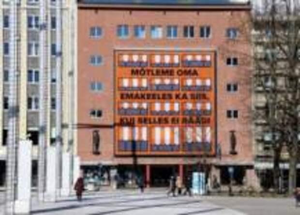 Виртуальные выставки в Доме искусства Таллина
