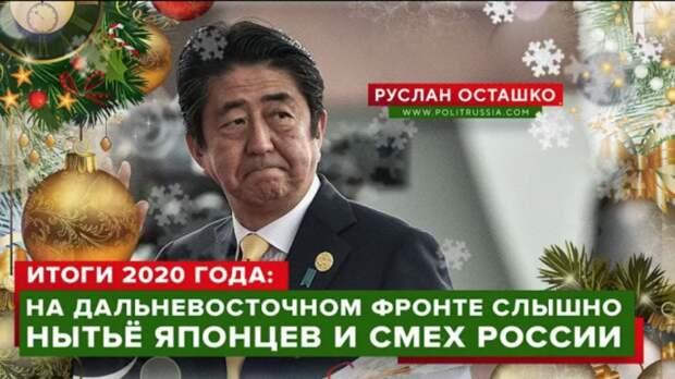 Итоги 2020 года: на Дальневосточном фронте слышно нытьё японцев и смех России
