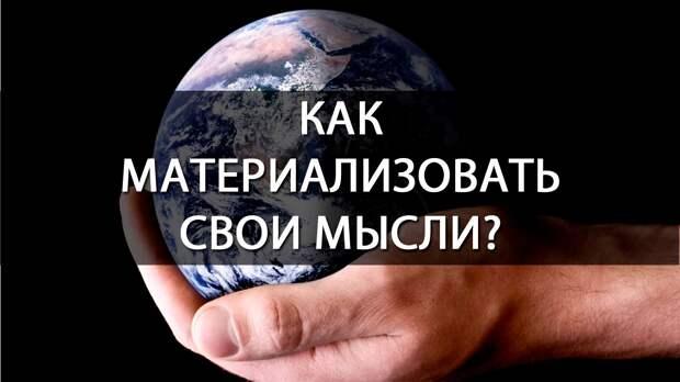 МАТЕРИАЛИЗАЦИЯ МЫСЛЕЙ.