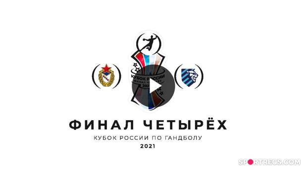 ЦСКА (Москва) - Университет Лесгафта-Нева (Санкт-Петербург)