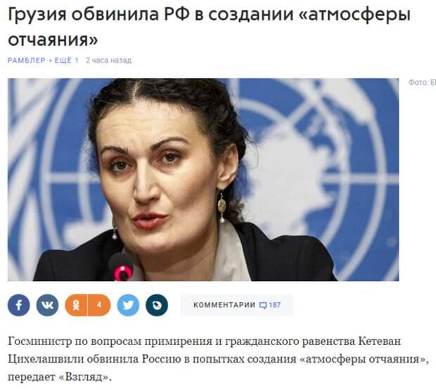 """Мой сказ о том, как Россия в Грузии """"отчаянную атмосферу"""" создавала"""