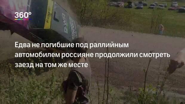 Едва не погибшие под раллийным автомобилем россияне продолжили смотреть заезд на том же месте