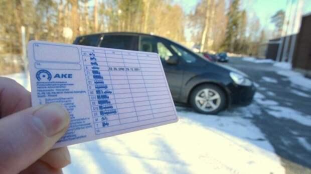 Как сдают на права в Финляндии