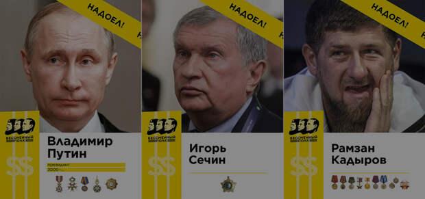 В День России пройдет акция «Бессменный полк», героями которой станут Путин, Сечин, Кадыров и другие